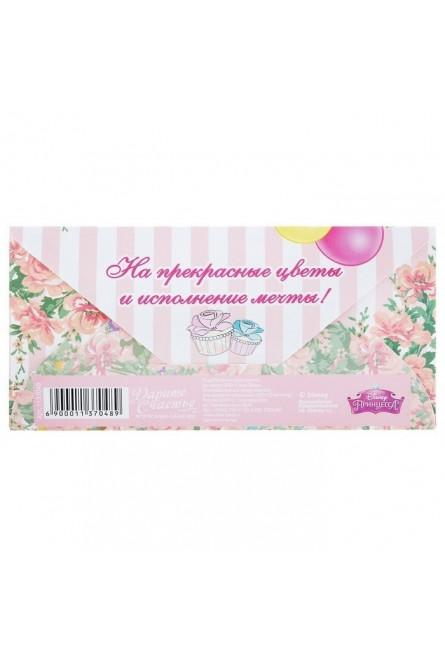 Открытка-конверт С днем рождения Принцессы