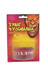 Зубы чудовища