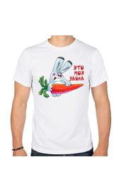 Парная мужская футболка Моя зайка