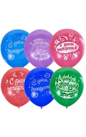 Латексные шары 50 шт с Днем Рождения