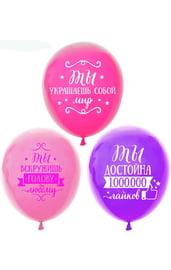 Воздушные шары Комплименты девушке 5 шт