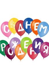 Воздушные шары 14 шт Поздравление
