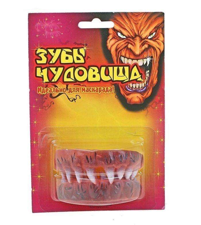 Зубы чудовища - Аксессуары на Хэллоуин