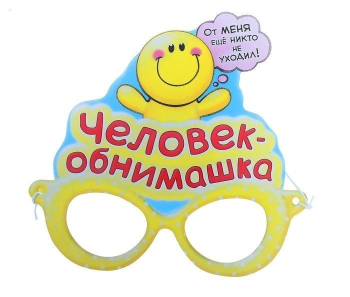 Маска-очки человека-обнимашки (UNI) плюшевая маска зайки uni
