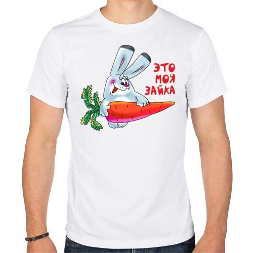 Парная мужская футболка Моя зайка (XL) - Футболки с принтами