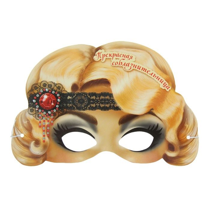 Маска прекрасной блондинки-соблазнительницы (UNI) плащ и маска черепашка ниндзя uni