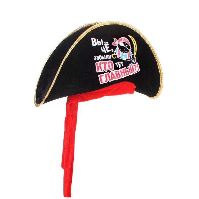 Шляпа главного пирата