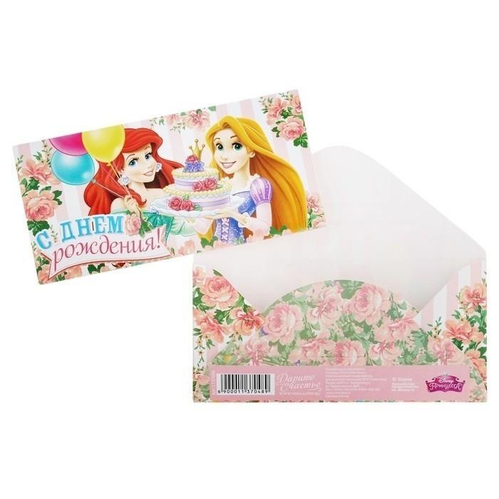 Открытка-конверт С днем рождения Принцессы (UNI) disney гирлянда детская на ленте тачки с днем рождения