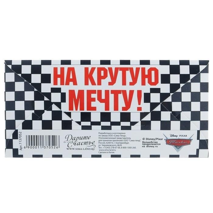Открытка-конверт Тачки от Vkostume