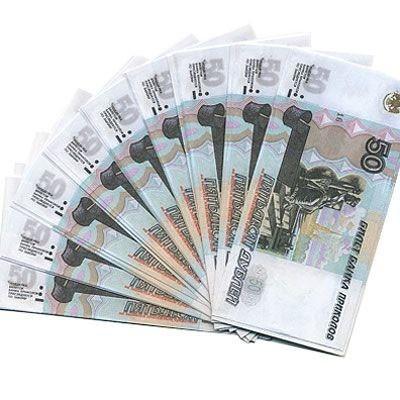 Шуточная пачка денег 50 руб купить автомобиль в обмен на старый со скидкой 50 тыс руб и сразу продать