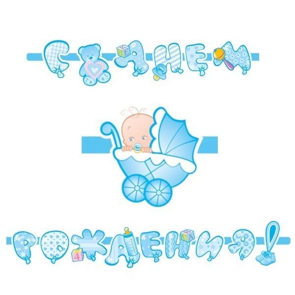 Голубая гирлянда С днем рождения (UNI) disney гирлянда детская резная с подвесками с днем рождения тачки 200 см