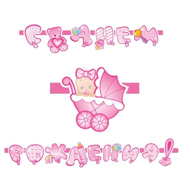 Розовая гирлянда С днем рождения - Все для праздника