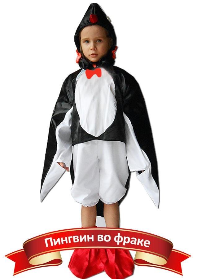 Детский костюм Пингвин (30) костюм пингвина москва