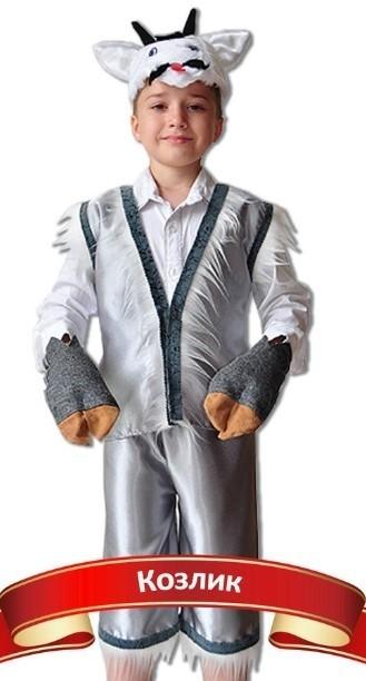 Детский костюм серого козлика (28) от Vkostume