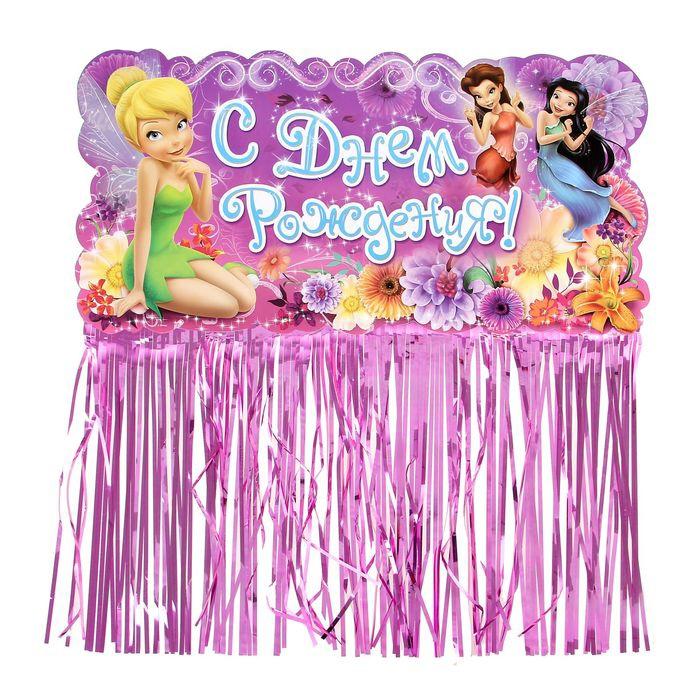 Гирлянда с дождиком (UNI) розовая гирлянда с днем рождения uni