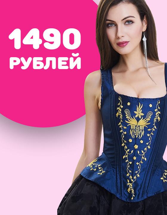 Корсет для любого повода всего за 1490 рублей
