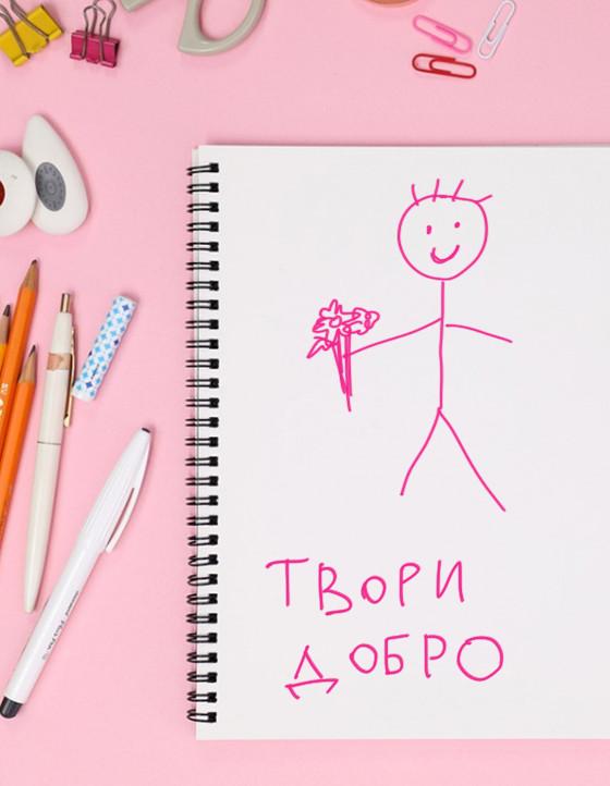 Благотворительная акция от Vkostume.ru