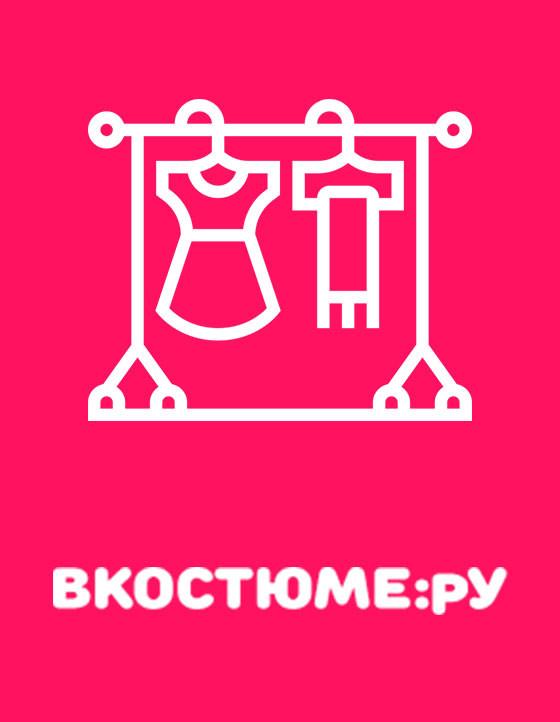 Костюмы под брендом VKOSTUME