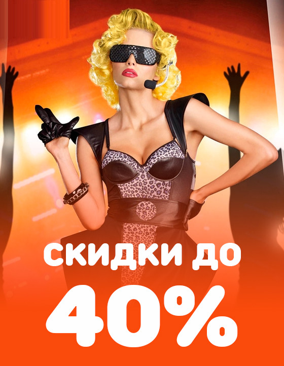 Скидки на костюмы знаменитостей до 40%!